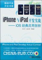 iPhone与iPad开发实战――iOS经典应用剖析