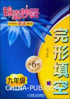 锦囊妙解中学生英语系列:完形填空.九年级(第6版)