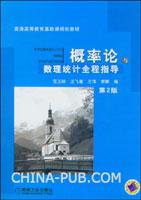 概率论与数理统计全程指导(第2版)