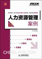 人力资源管理案例(第2版)