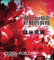 (特价书)iPhone摄影:轻触的浪漫