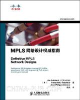 MPLS网络设计权威指南