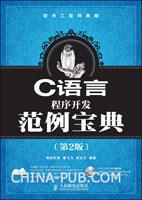 C语言程序开发范例宝典(第2版)