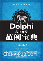 Delphi程序开发范例宝典(第3版)