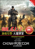 UDK虚幻3游戏引擎火星课堂