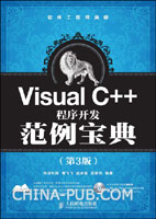 Visual C++程序开发范例宝典(第3版)