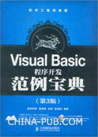 Visual Basic程序开发范例宝典(第3版)