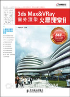3ds Max & VRay室外渲染火星课堂(第2版)