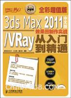 3ds Max 2011中文版/VRay效果图制作实战从入门到精通(全彩超值版)