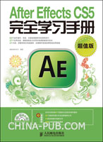 After Effects CS5完全学习手册(超值版)
