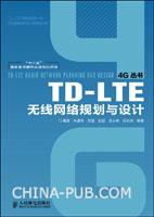 TD-LTE无线网络规划与设计