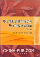 华支睾吸虫的生物学和华支睾吸虫病防治(第2版)