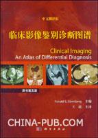 临床影像鉴别诊断图谱(原书第五版)