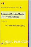 基于语言信息的决策理论与方法(英文版)