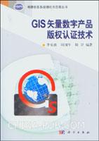 GIS矢量数字产品版权认证技术
