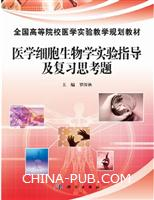 医学细胞生物学实验指导及复习思考题
