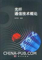 光纤通信技术概述