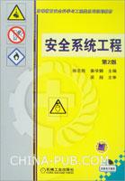 安全系统工程(第2版)