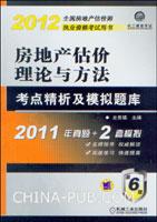 2012房地产估价理论与方法考点精析及模拟题库(第6版)