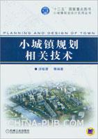 小城镇规划相关技术