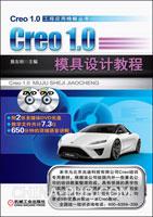 Creo1.0 模具设计教程