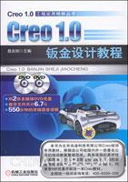 Creo1.0 钣金设计教程