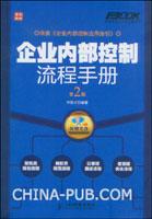 企业内部控制流程手册(第2版)