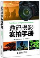 (特价书)数码摄影实拍手册