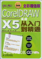CorelDRAW X5实战从入门到精通(全彩超值版)