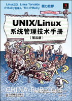 UNIX/Linux 系统管理技术手册(第四版)