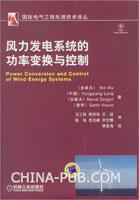 风力发电系统的功率变换与控制