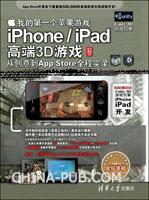 我的第一个苹果游戏――iPhone/iPad高端3D游戏从创意到App Store全程实录