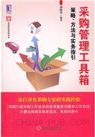 采购管理工具箱:策略、方法与实务指引