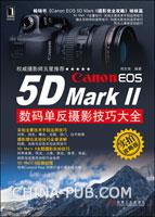 (特价书)Canon EOS 5D Mark II数码单反摄影技巧大全(实拍攻略版)