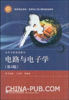 电路与电子学(第4版)