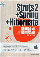 Struts2+Spring+Hibernate框架技术与项目实战