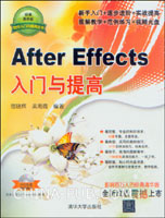 After Effects入门与提高(配光盘)