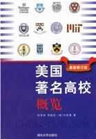美国著名高校概览(最新修订版)