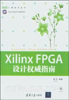 Xilinx FPGA设计权威指南(配光盘)