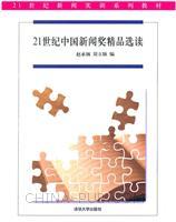 21世纪中国新闻奖精品选读