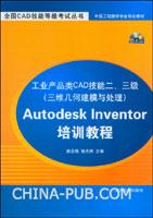 工业产品类CAD技能二、三级(三维几何建模与处理)Autodesk Inventor培训教程