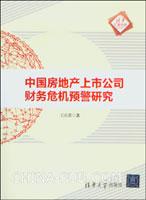中国房地产上市公司财务危机预警研究