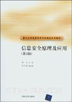信息安全原理及应用(第2版)