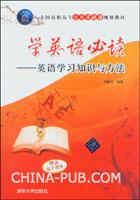 学英语必读――英语学习知识与方法