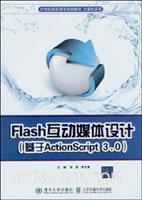 Flash互动媒体设计(基于ActionScript3.0)