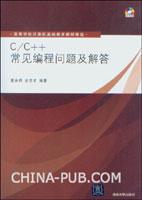 C/C++常见编程问题及解答(配光盘)