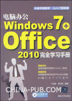 电脑办公Windows 7+Office 2010完全学习手册(配光盘)