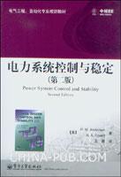 电力系统控制与稳定(第二版)