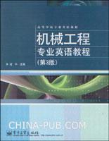 机械工程专业英语教程(第3版)