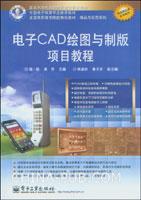 电子CAD绘图与制版项目教程